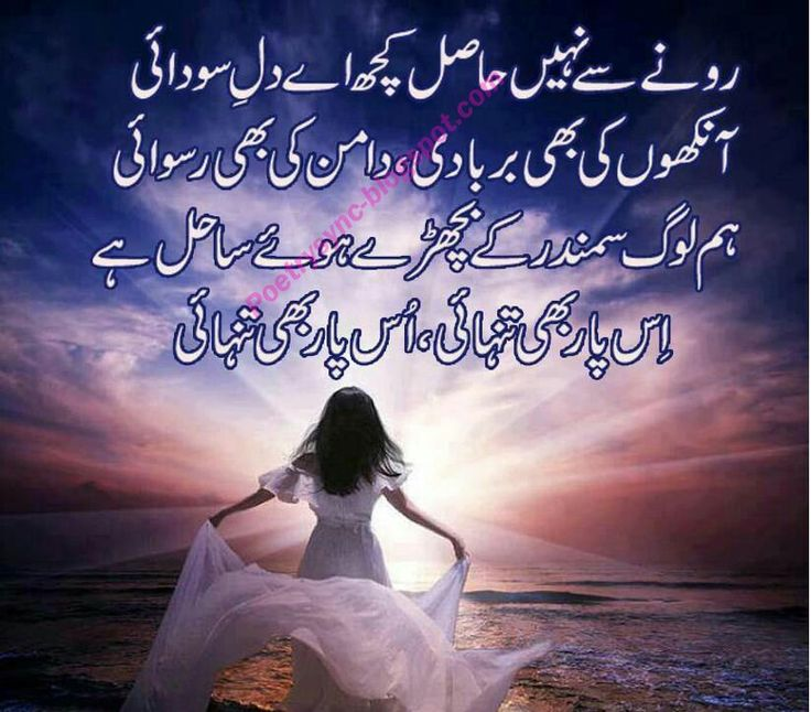 Sad Wallpaper With Quotes In Urdu 42 Best Images About Urdu Shayeri On Pinterest