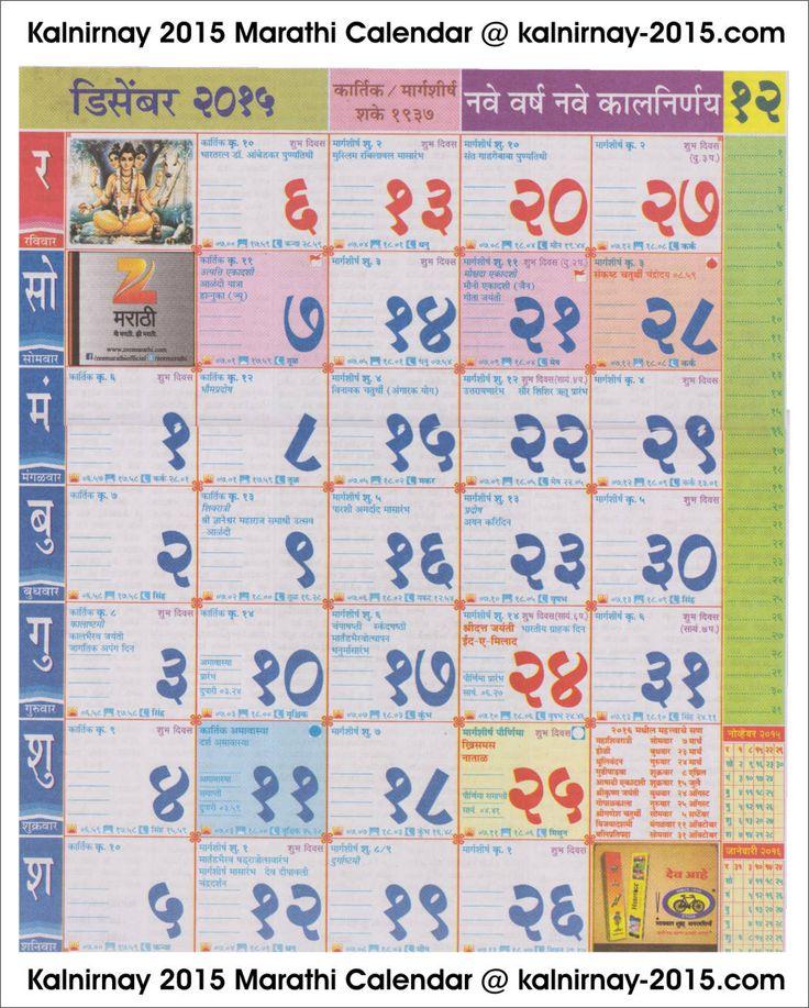 Kalnirnay 2015 October Calender Marathi Marathi Kalnirnay 2016 Pdf Free Download Marathi Calendar 25 Best Images About Kalnirnay On Pinterest September