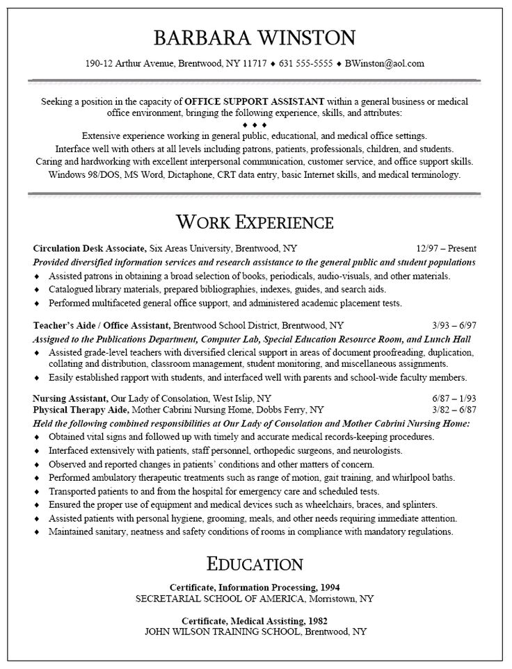 sample of school secretary resume