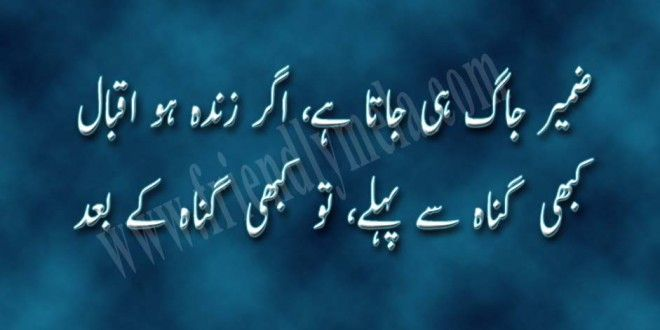 Allama Iqbal Wallpapers Hd 17 Best Images About Iqbal Poetry On Pinterest Poetry