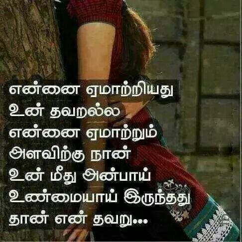 Love Failure Quotes In Tamil Wallpapers 1000 Images About Tamil Poem On Pinterest Birthday