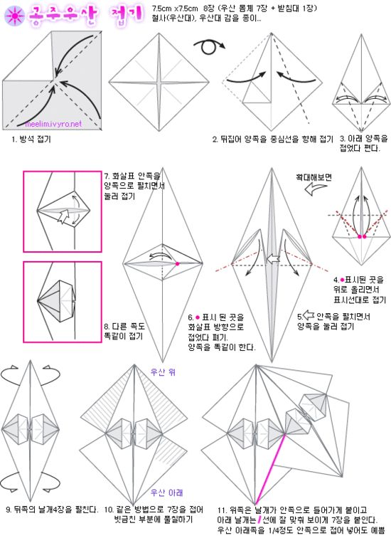 christmas origami diagram