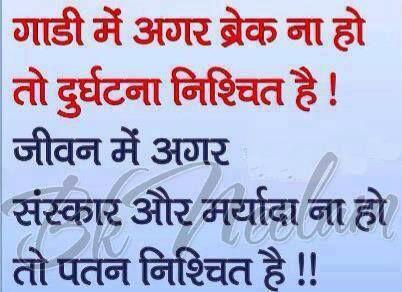 Funny Gujarati Quotes Wallpapers Sanskar Aur Maryada Hindi Quotes Pinterest