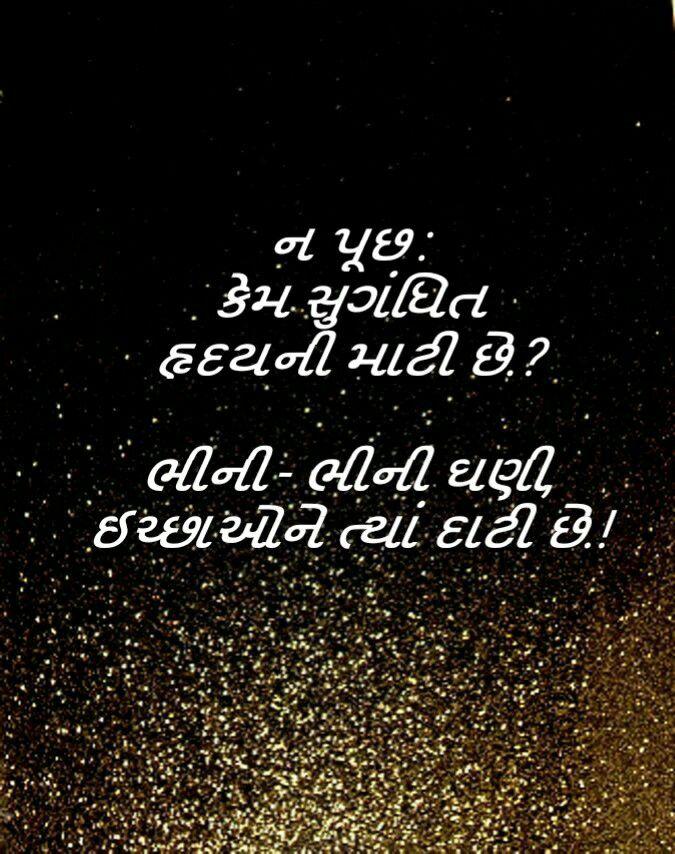Rain Wallpaper With Quotes In Marathi 1000 Images About Satish Dungariya Shayari On Pinterest