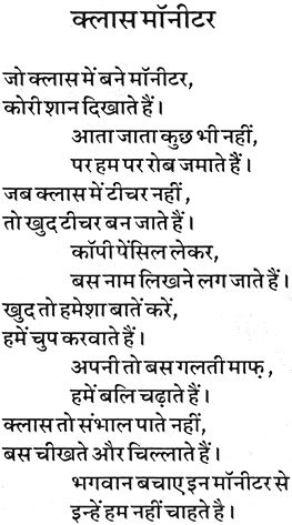 Humourous Poem, Class Monitor, Humourous Poem in Hindi ...