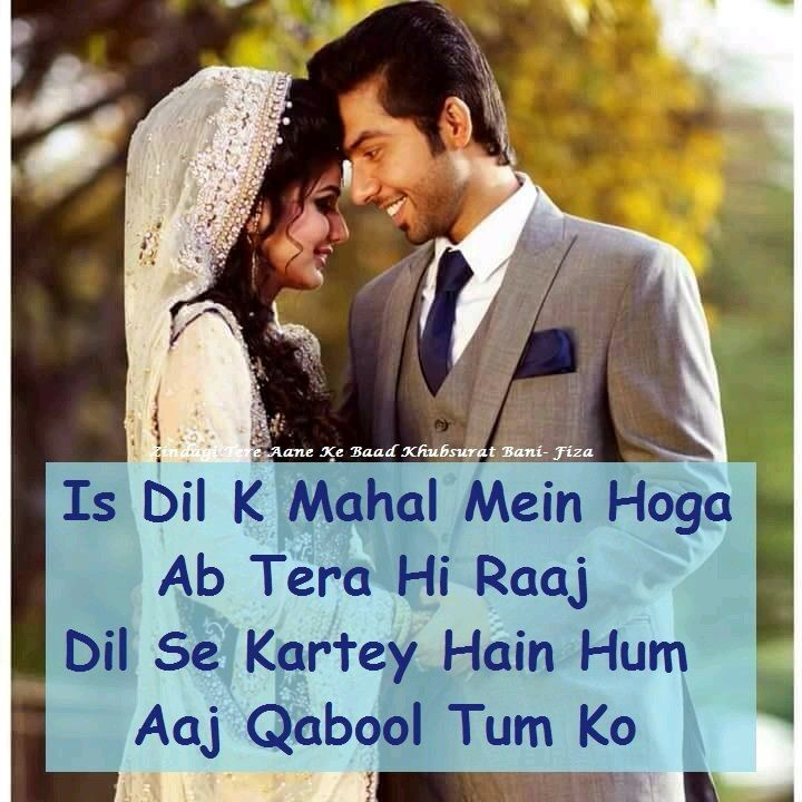 Couple Wallpaper Wid Quotes 1000 Images About Shayri On Pinterest Inspirational