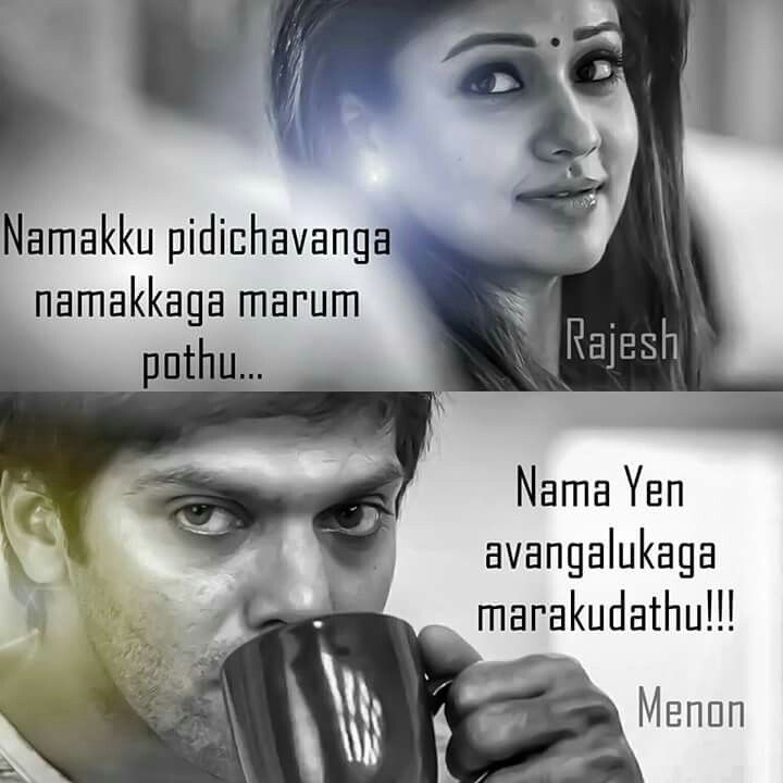 Raja Rani Hd Wallpapers With Quotes 60 Best Images About Tamil Love Quotes On Pinterest
