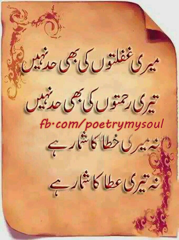 Beautiful Wallpapers With Quotes In Urdu Ya Allah اردو اقتباسات Pinterest Allah
