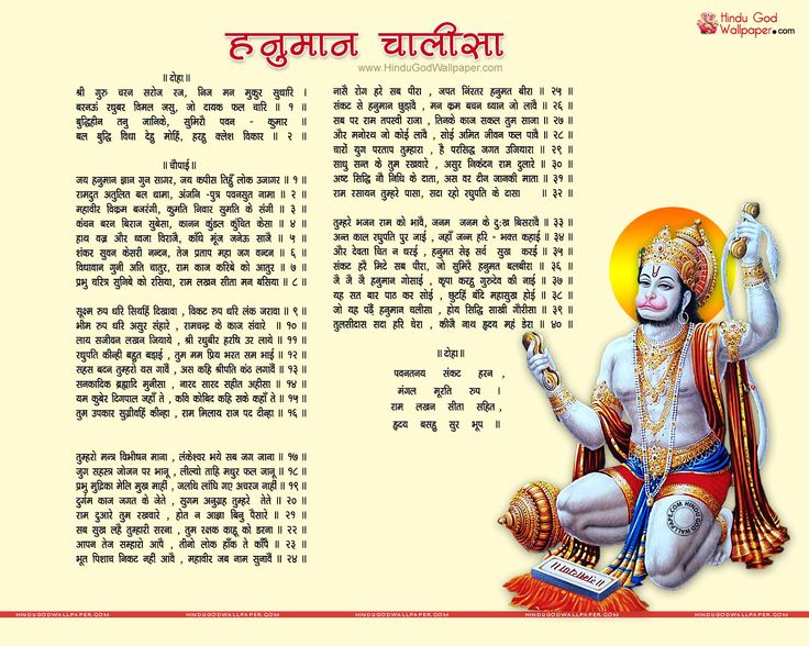 Kd Quotes Wallpaper Hanuman Chalisa Hindi Wallpaper Free Download Lord