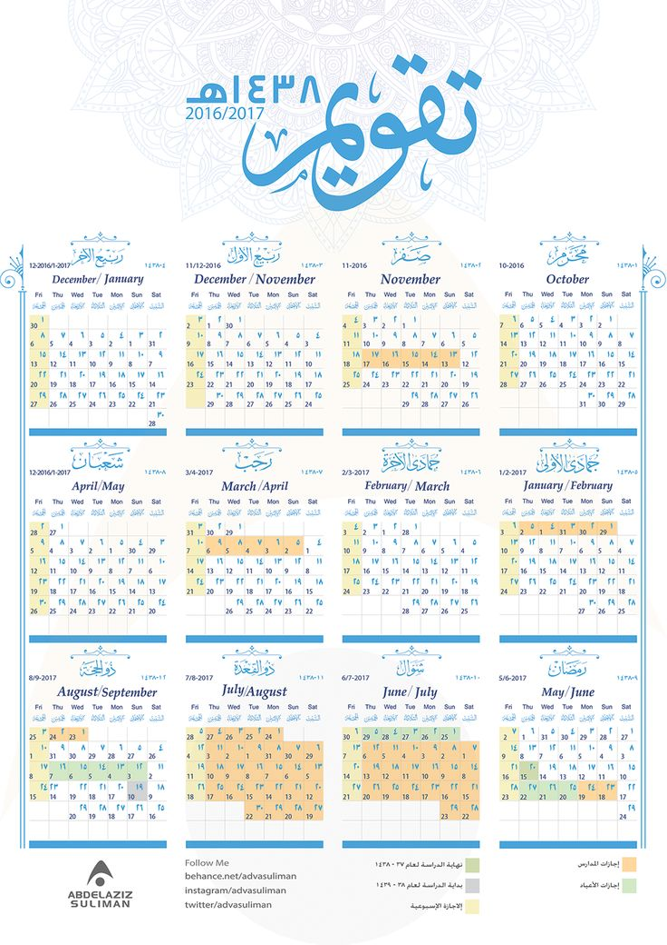 Old Hijri Calendar Hijri Calendar Moonsighting The 25 Best Ideas About Hijri Calendar On Pinterest