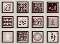 Islamic Wall Decoration - Country Home Design Ideas ...