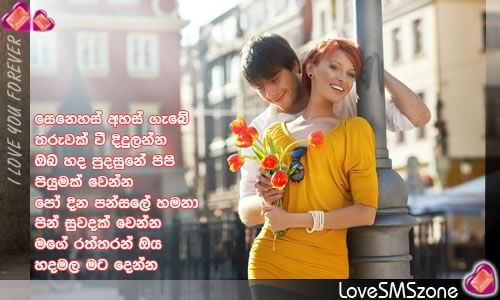 True Relationship Quotes Wallpapers Cute Sinhala Love Quotes Http Cutequotespictures Com