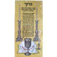 Shabbat Candle Lighting Prayer Wall Decoration | Israel ...
