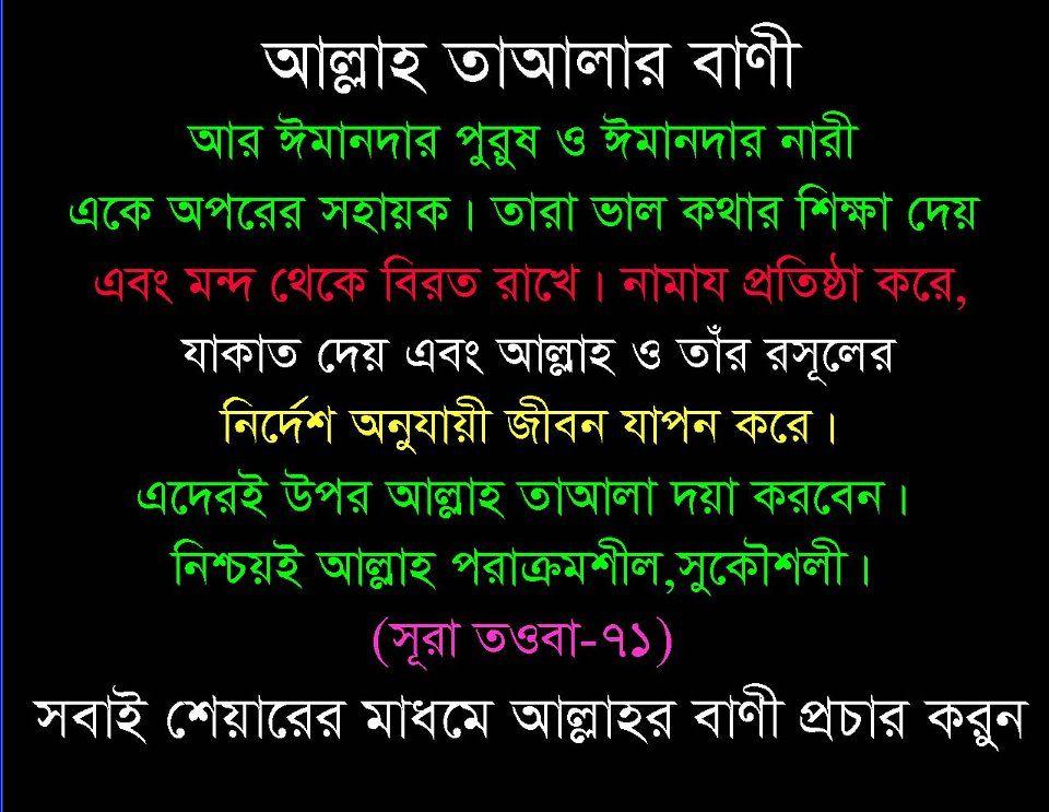 Husband Wife Islamic Quotes Wallpaper Hadith Bangla Hadith Collection 1 Islamic Pinterest