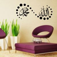 Islamic Wall Stickers Quotes Muslim Arabic Home ...