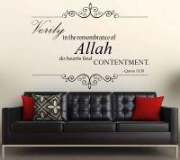 Zama Designs - Verily in the Remembrance of Allah Islamic ...