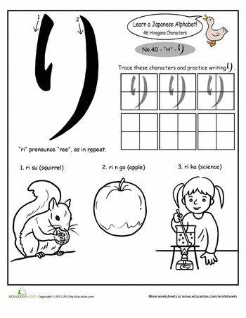 Hiragana Alphabet Worksheets, Japanese and Japanese language - hiragana alphabet chart