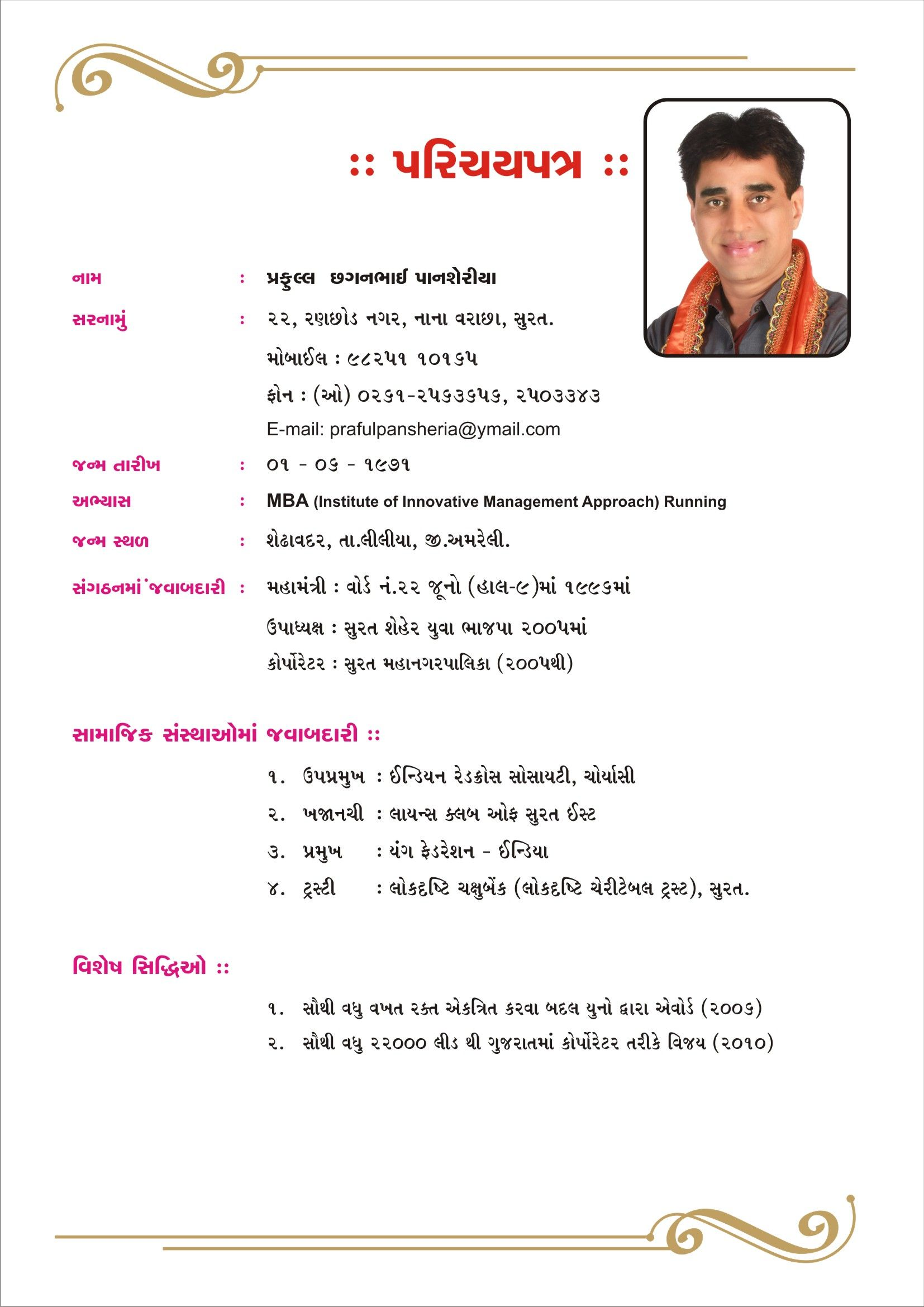 Resume Format For Marriage Beautiful Biodata Format From