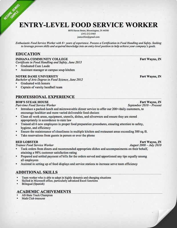 Entry-Level Food Service Worker Resume Template Free - office worker resume