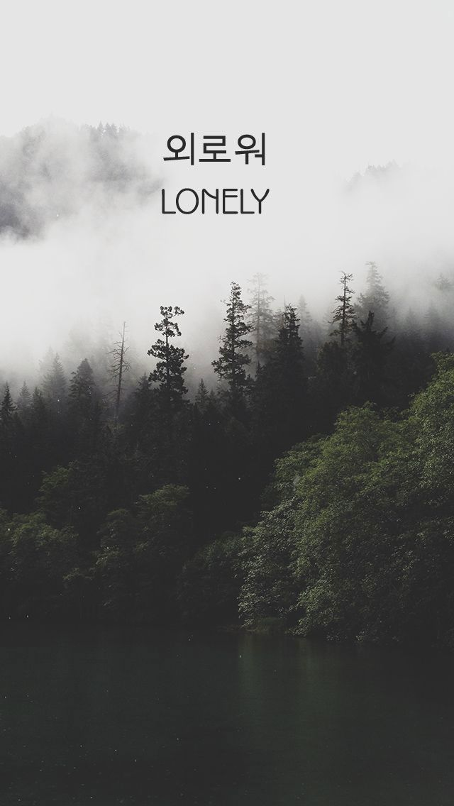 Before I Fall Quotes Iphone Wallpaper Lonely 외로워 Wallpapers Pinterest Korean Wallpaper