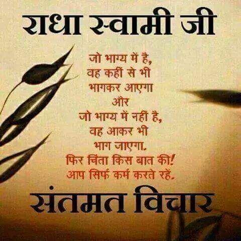 Radha Soami Quotes Wallpaper Pin By Hiral Desai On Radhasoamiji Pinterest Hindi
