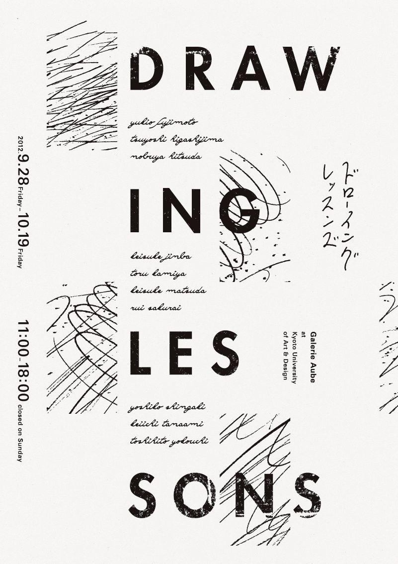 Drawing lessons atsushi suzuki typography poster designbranding