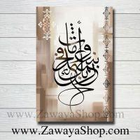 Islamic paintings for sale Arabic calligraphy wall art ...