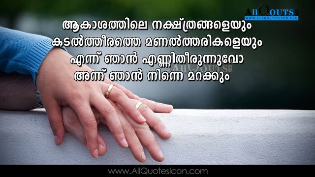 Long Distance Relationship Wallpapers With Quotes Beautiful Malayalam Love Romantic Quotes Whatsapp Status
