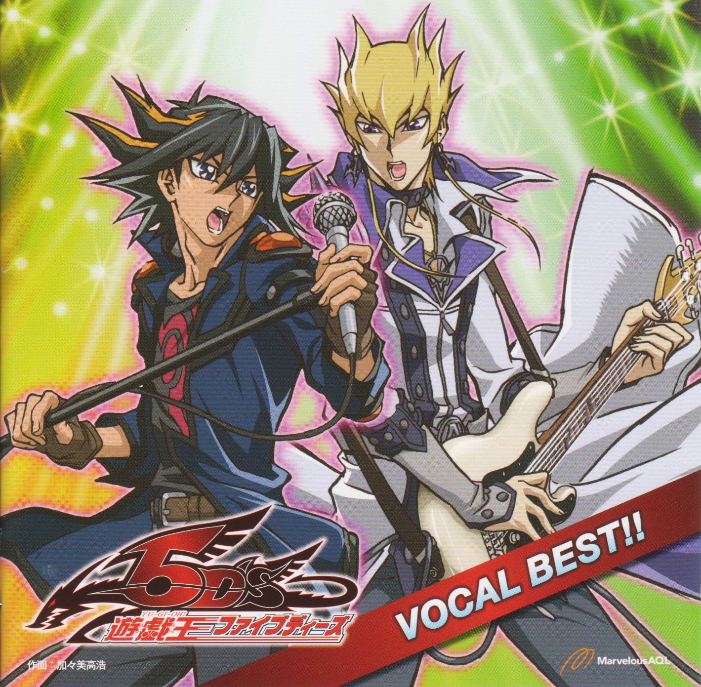 Oh Libro Yu Gi Oh 5d 39s Vocal Best Yusei Fudo And Jack Atlas