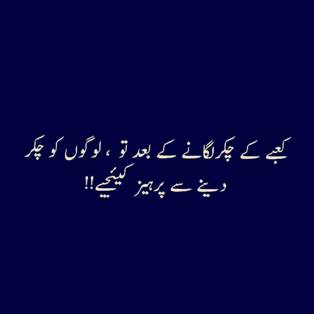 Bano Qudsia Dialogue Pin By Zainab Qaiser On Saam T Urdu Poetry Urdu Quotes