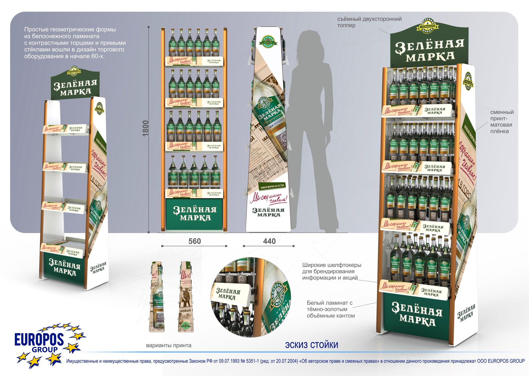 Retail point of purchase design pop design alcohol soft drinks pop www pos