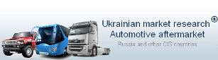 UMR - Ukrainian market research. Automotive aftermarket