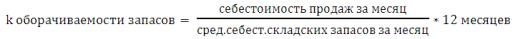 формула расчёта коэффициента оборачиваемости