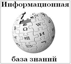 информационная база знаний отдела закупок