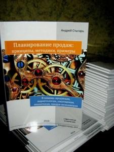 книга планирование продаж Андрей Стыгарь
