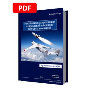 Книга «Разработка и запуск новых направлений и брендов торговых компаний»