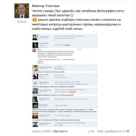 Духовные скрепы «ДНР» - у донецкого профессора оказалась несовершенолетняя любовница (ФОТО) (фото) - фото 4