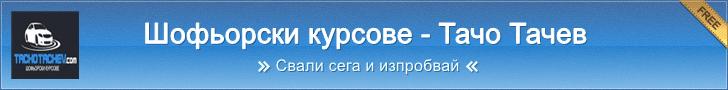 Шофьорски курсове - Тачо Тачев