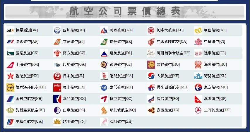 臺灣航空公司排名|排名- 臺灣航空公司排名|排名 - 快熱資訊 - 走進時代