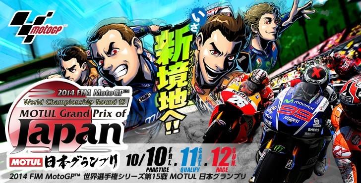 Biker Girl Wallpaper Anime And Manga For Motegi 2014 Autoevolution
