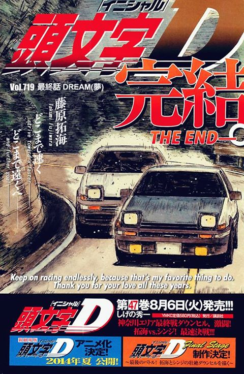 Hd Tune Up Cars Wallpaper Final Stage The Last Initial D Anime Series Airing In