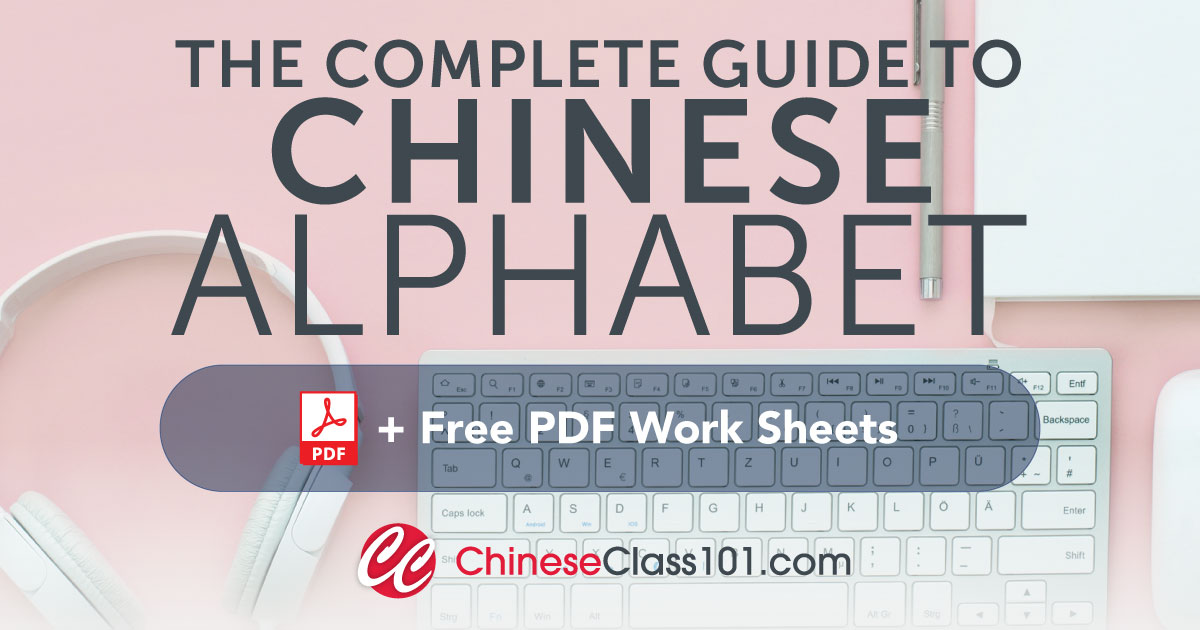 Learn the Chinese Alphabet with the FREE eBook - ChineseClass101