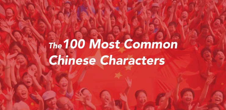 The 100 Most Common Chinese Characters CLI Blog