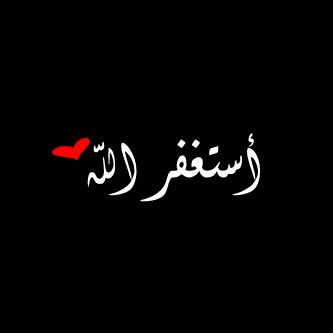 Arabic Girl Wallpaper أستغفر الله Image 1811223 By Taraa On Favim Com