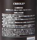 Creole Fragrance Body Cream