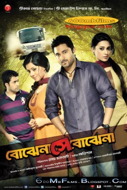 ... : Bojhena Se Bojhena (2013) Indian Bangla DVDRip Full movie Trailer