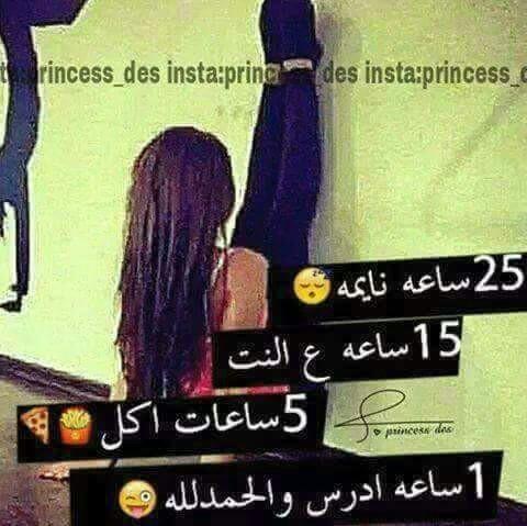Arabic Girl Wallpaper تحشيش مدرسة عراقي اكل عراقيين تحشيش عراقي بنات