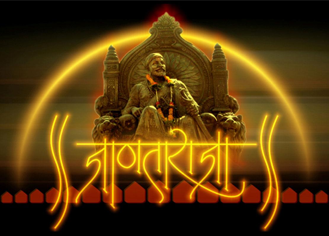 Shivaji Raje 3d Wallpaper Shivaji Maharaj Sachin Chobhe