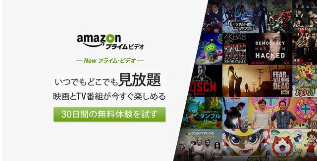 Amazon co jp プライム ビデオ Amazon ビデオ