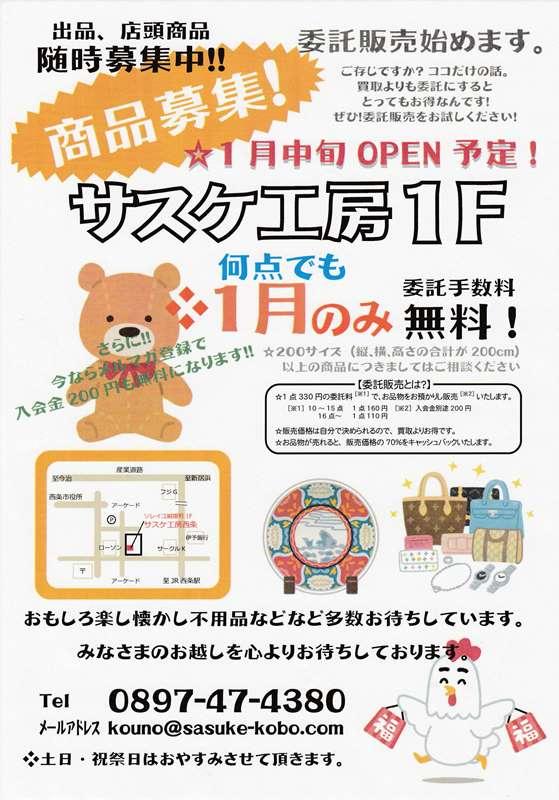 sasuke20161215l